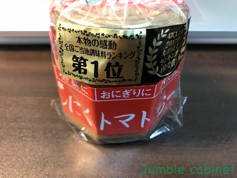 にんにく トマト ラー油