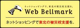 Web Bellmarkバナー